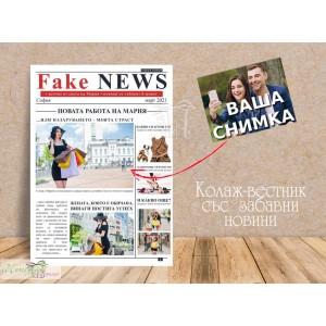 Колаж - Вестник - Fake newss